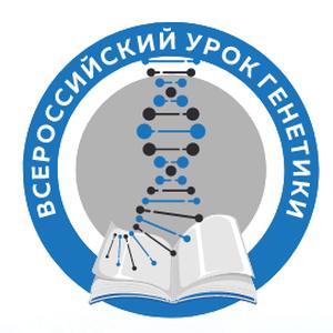 Всероссийский урок генетики