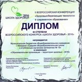 Школа-территория здоровья 2016 г.