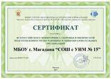 Сертификат участника мониторинга ГТО