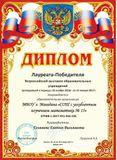 Диплом лауреата-победителя Всероссийской выставки образовательных учреждений