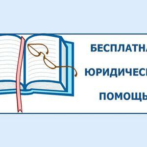 О создании «Государственное юридическое бюро по Нижегородской области»