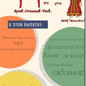 """Шестой выпуск школьной газеты """"Сарафан"""""""