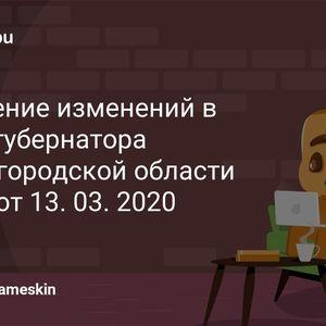 Указ Губернатора Нижегородской области от 13.03.2020 года №27