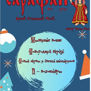 """Седьмой выпуск школьной газеты """"Сарафан"""""""