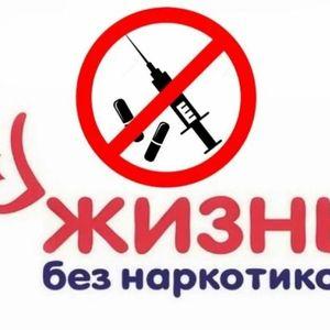 К Международному дню борьбы с наркозависимостью и незаконным оборотом наркотиков.