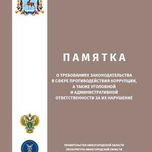Памятка о требованиях законодательства в сфере противодействия коррупции, а также уголовной и административной ответственности за их нарушение