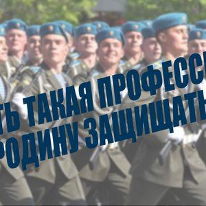 Профессия-военный