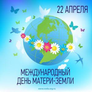 22 апреля 2021 года проводится краевая акция «День Земли»