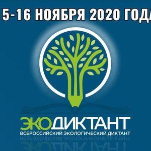 Готовимся к Всероссийскому экологическому диктанту!!!