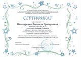 Нечепуренко Л.Г.