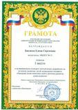Бакаева Е.С.