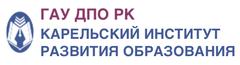 Карельский институт развития образования