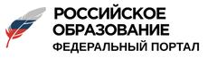 Федеральный портал. Российское образование