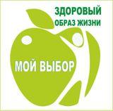 Профилактическое мероприятие «Здоровый выбор»