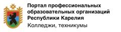 Колледжи, техникумы Республики Карелия