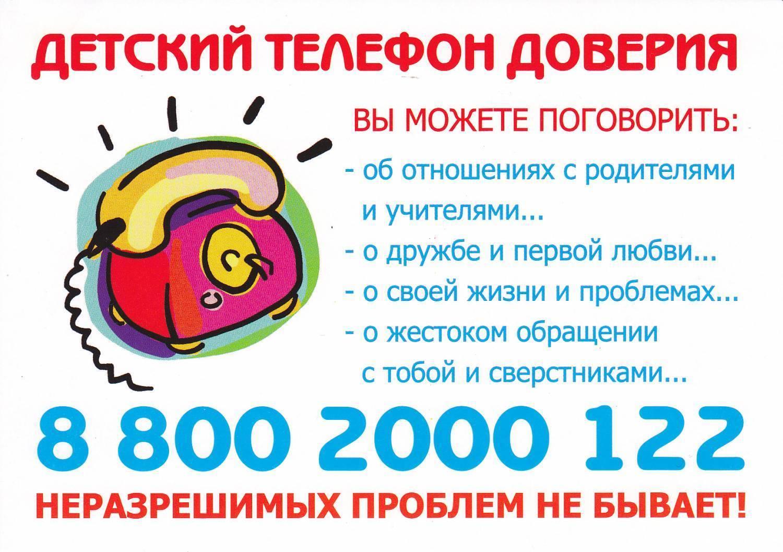Картинки по запросу 20 ноября день правовой помощи детям