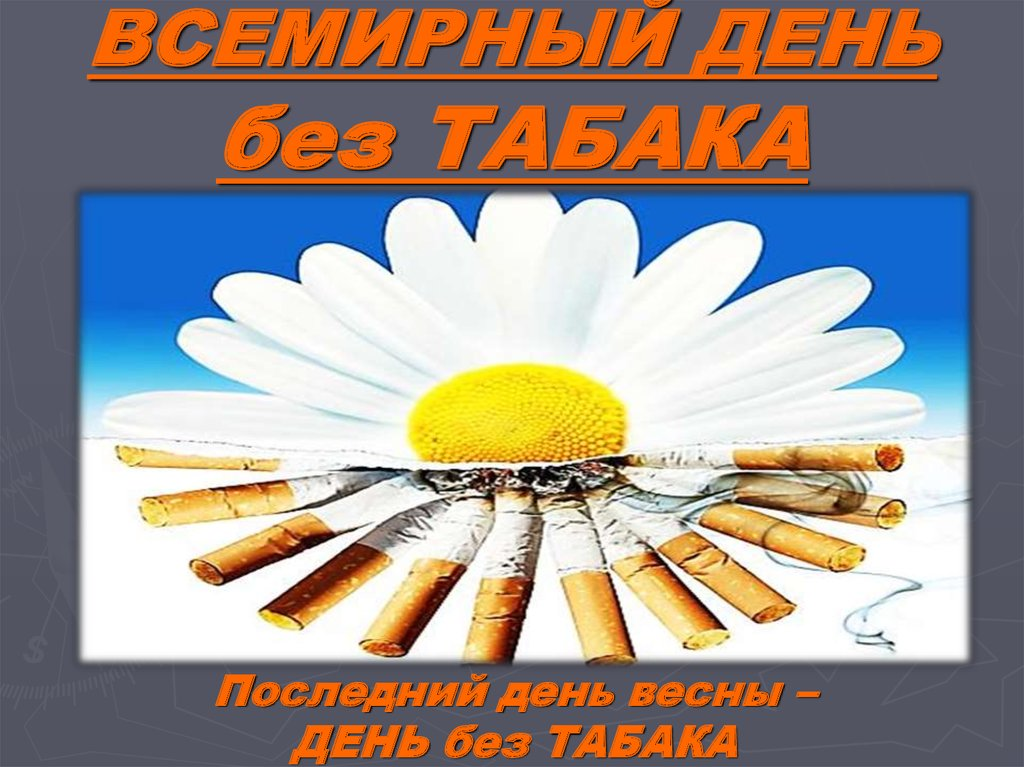 картинки жизнь без табака картинки том, чтобы строить