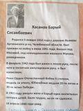 Хасанов Барый Сисанбаевич