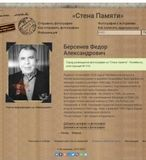 Берсенёв Федор Александрович