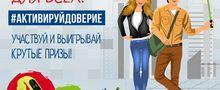 http://telefon-doveria.ru/konkurs-aktiviruj-doverie-zavershen/
