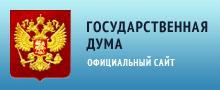 http://duma.gov.ru/