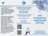 Обучающие буклеты по тематике защиты персональных данных, основной целью, которых является формирование у детей бережного отношения к своим персональным данным, донесении информации до несовершеннолетних об угрозах в сети