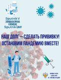 Информационные материалы о возможности и необходимости вакцинопрофилактики против коронавирусной инфекции