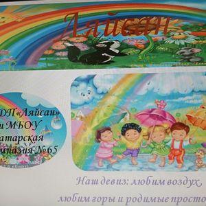 """На базе МБОУ""""Татарская гимназия √65"""" с 29 марта по 2 апреля открывается лагерь """"Ляйсан"""