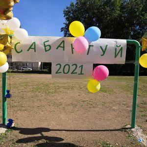 Сабантуй -2021