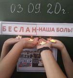 3 сентября - День солидарности в борьбе с терроризмом.